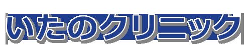 いたのクリニック|岡山県 倉敷市|小児科 内科 リハビリテーション科 予防接種 アレルギー専門医