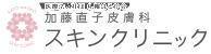 加藤直子皮膚科スキンクリニック